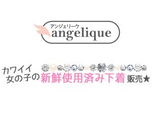 下着販売 アンジェリーク -angelique-