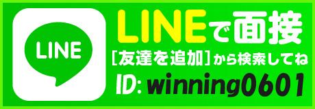LINEで面接 ID:winning0601